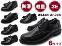【 楽天スーパーSALE 目玉商品 半額以下 】 メンズ ビジネスシューズ 軽量 幅広 3E ラウンドトゥ 紐 スリッポン ローファー 学生靴 通…