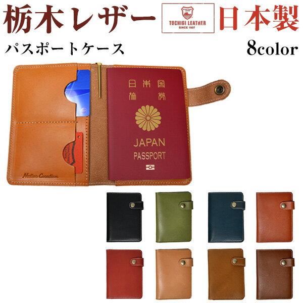 パスポートケース 本革 栃木レザー 日本製 高級 ギフト メンズ レディース 海外旅行 海外出張 父の日