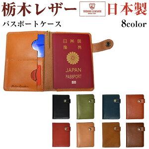 パスポートケース 本革 栃木レザー 日本製 高級 ギフト メンズ レディース 海外旅行 海外出張 敬老の日 プレゼント 革小物
