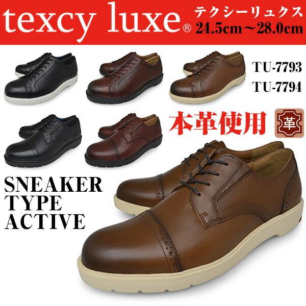 メンズ カジュアルシューズ ビジネスシューズ 本革 軽量 テクシーリュクス ラウンドトゥ asics texcyluxe 紐 ストレートチップ 黒 茶 ワイン 立ち仕事 靴 立ち仕事 靴