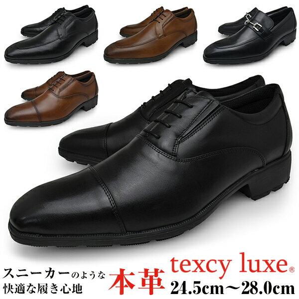 メンズ ビジネスシューズ アシックス 本革 軽量 テクシーリュクス ラウンドトゥ asics texcyluxe 紐 ビット ストレートチップ Uチップ 黒 茶 立ち仕事 靴 立ち仕事 靴