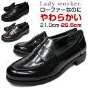 ローファー レディース やわらかい 走れる 痛くない 歩きやすい LADY WORKER レディーワーカー LO17570 立ち仕事 3E 相当 幅広 靴 かた…
