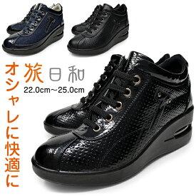 カジュアルシューズ レディース 婦人用 婦人靴 痛くない 歩きやすい 旅日和 Tabibiyori アシックス商事 黒 ブラック エナメル デニム 3E相当 EEE 幅広 ウェッジソール 靴