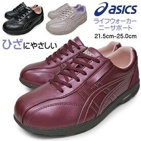 アシックス ウォーキングシューズ レディース ライフウォーカー ニーサポート 婦人用 婦人靴 痛くない 歩きやすい ブラック ローズピンク 3E相当 EEE 幅広 靴 ブランド asics 屋内 屋外