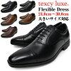 メンズビジネスシューズ本革アシックス商事本革軽量幅広3EEEEスクエアトゥasicstexcyluxeテクシーリュクス紐プレーントゥストレートチップスリッポン外羽根内羽根黒茶ワイン立ち仕事靴紳士靴大きいサイズ送料無料