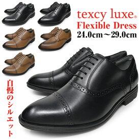 メンズ ビジネスシューズ 本革 アシックス 商事 本革 軽量 幅広 3E EEE スクエアトゥ asics texcyluxe テクシーリュクス 紐 ストレートチップ Uチップ 外羽根 内羽根 立ち仕事 靴 紳士靴 大きいサイズ 送料無料
