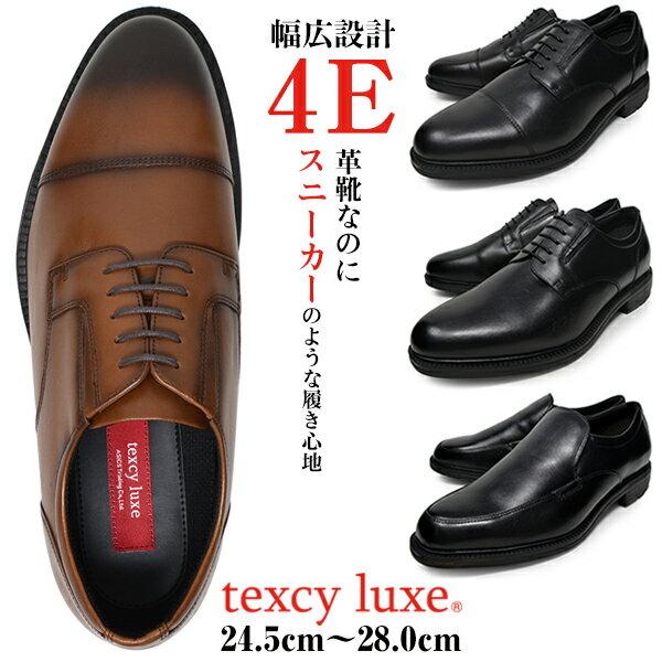 メンズ ビジネスシューズ アシックス 商事 本革 軽量 幅広 4E EEEE ラウンドトゥ asics texcyluxe テクシーリュクス 紐 プレーントゥ ストレートチップ スリッポン 外羽根 黒 茶 立ち仕事 靴 紳士靴 送料無料