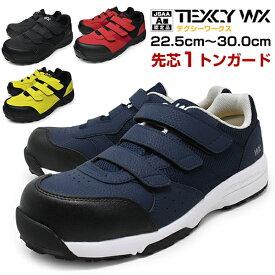 安全靴 プロスニーカー メンズ 安全スニーカー 通気性 蒸れない 幅広 3E EEE 軽量 防滑 耐油 先芯樹脂 JSAA規格A種 ベルクロ マジックテープ ローカット アシックス 商事 texcy WX テクシーワークス おしゃれ