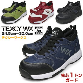 安全靴 プロスニーカー メンズ 安全スニーカー ミッドカット 通気性 蒸れない 幅広 3E EEE 軽量 防滑 耐油 先芯樹脂 JSAA規格A種 紐 アシックス 商事 texcy WX テクシーワークス おしゃれ 大きいサイズ