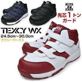 安全靴 プロスニーカー メンズ 安全スニーカー ミッドカット 通気性 蒸れない 幅広 3E EEE 軽量 防滑 耐油 先芯樹脂 JSAA規格A種 ベルクロ マジックテープ アシックス 商事 texcy WX テクシーワークス おしゃれ 大きいサイズ