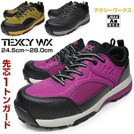 安全靴 プロスニーカー メンズ レディース 安全スニーカー 通気性 蒸れない 幅広 3E EEE 軽量 防滑 耐油 先芯樹脂 JSAA規格A種 紐 ローカット アシックス 商事 texcy WX テクシーワークス おしゃれ 新作