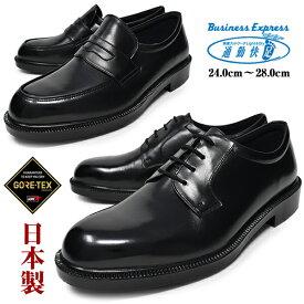 ビジネスシューズ 本革 日本製 メンズ 紳士靴 革靴 紐 ローファー プレーントゥ ラウンドトゥ Uチップ 幅広 4E EEEE ブランド 通勤快足 柔らかい 防水 GORE-TEX 軽量