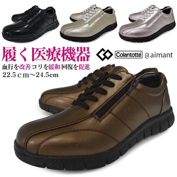 【 72時間限定 お試し価格 】 履く医療機器 レディース 女性用 婦人用 Colantotte×aimant ウォーキングシューズ 靴 軽量 幅広 4E ( EEEE )