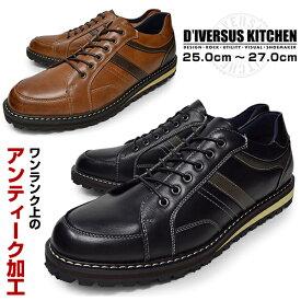 カジュアルシューズ メンズ ローカット アンティーク加工 紐 ラギットソール BLACK BROWN 靴 くつ ブランド D'IVERSUS KITCHEN 3170 ディバーサスキッチン 父の日