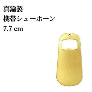 COLUMBUS(コロンブス)【7.7cm】真鍮製ポケットシューホーン短い靴べら