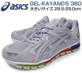 asics GEL-KAYANO5 360 PIEDMONT GREY / PIEDMONT GREY メンズ スニーカー ローカット カジュアルシューズ大きいサイズ 靴 紳士靴 柔らかい 履きやすい 28.5cm 29.0cm