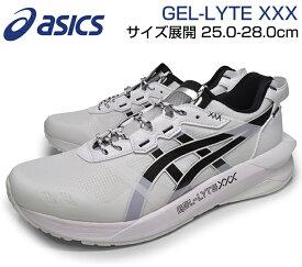 asics GEL-LYTE XXX WHITE / BLACK メンズ スニーカー ローカット カジュアルシューズ 大きいサイズ 靴 紳士靴 柔らかい 履きやすい