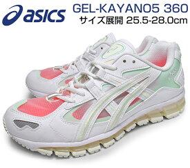 asics GEL-KAYANO5 360 WHITE / MINT TINT メンズ スニーカー ローカット カジュアルシューズ 大きいサイズ 靴 紳士靴 柔らかい 履きやすい