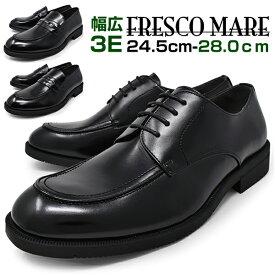 ビジネスシューズ メンズ 合成皮革 革靴 通気性 軽量 3E EEE 幅広 ローファー ビット 紐 Uチップ ラウンドトゥ 大きいサイズ フレスコマーレ 立ち仕事 紳士靴 仕事靴