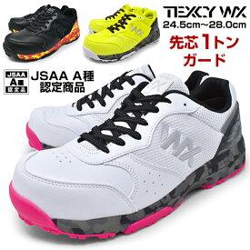 安全靴 プロスニーカー メンズ 安全スニーカー 通気性 蒸れない 幅広 3E EEE 軽量 防滑 耐油 先芯樹脂 JSAA規格A種 紐 ローカット アシックス 商事 texcy WX テクシーワークス おしゃれ 大きいサイズ 28cm まで
