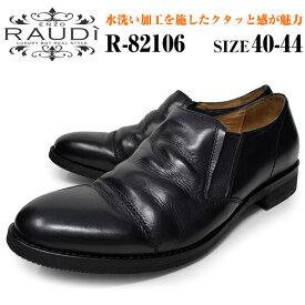 RAUDI ラウディ 82106 BLACK メンズ ローカット シューズ ストレートチップ カジュアルシューズ スリッポン 本革 ブラック 黒 水洗い加工 ラウンドトゥ 靴 くつ 紳士靴 送料無料
