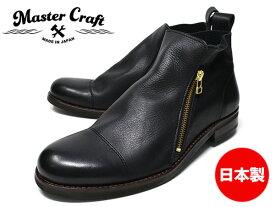 MasterCraft 103 BLACK マスタークラフト メンズ ブーツ サイドジップ 本革 日本製 こだわり