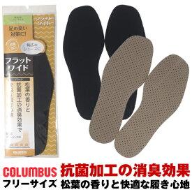 【返品・交換不可】 COLUMBUS コロンブス ビジネスウォーカー フラットワイド 中敷 インソール フリーサイズ ( 24.0cm 〜27.0cm ) 抗菌 消臭 ビジネスシューズ カジュアルシューズ スニーカー ブーツ メンズ レディース