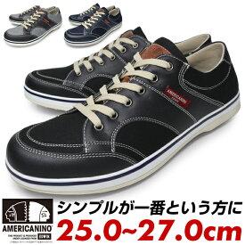 AMERICANINO EDWIN アメリカニーノ エドウィン シューズ 靴 スニーカー メンズ 黒 グレー 紺 おしゃれ ブランド 紐 紐靴 歩きやすい ローカット 25cm 25.5cm 26cm 26.5cm 27cm