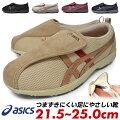 asicsアシックスライフウォーカーライフウォーカー307FLC307レディーススニーカーウォーキングシューズおしゃれ幅広3e相当黒赤紺グレーベージュマジックテープ靴