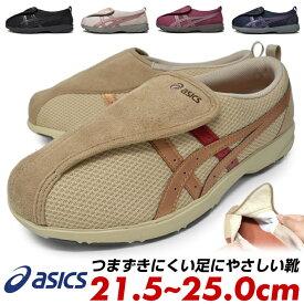 asics アシックス ライフウォーカー ライフウォーカー307 FLC307 レディース スニーカー ウォーキングシューズ おしゃれ 幅広 3e相当 黒 赤 紺 グレー ベージュ マジックテープ 靴