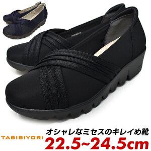 アシックス商事 ASICS アシックス 旅日和 レディース レディス パンプス 靴 スニーカー スリッポン 黒 紺色 デニム 歩きやすい 疲れない 柔らかい 履きやすい 幅広 3e相当 22.5cm 23cm 23.5cm 24cm 24.5c
