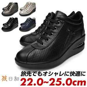 アシックス商事 アシックス ASICS 旅日和 レディース 靴 スニーカー 黒 紺 シルバー ベージュ 歩きやすい 疲れない 柔らかい 履きやすい 幅広 3e相当 22cm 22.5cm 23cm 23.5cm 24cm 24.5cm 25cm