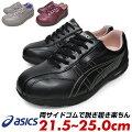 asicsアシックスライフウォーカーニーサポート膝サポートTDL500レディーススニーカーウォーキングシューズおしゃれ幅広3e相当黒赤ピンクブラックワイン紐紐靴靴