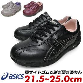 asics アシックス ライフウォーカー ニーサポート 膝サポート TDL500 レディース スニーカー ウォーキングシューズ おしゃれ 幅広 3e相当 黒 赤 ピンク ブラック ワイン 紐 紐靴 靴