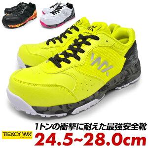 アシックス商事 アシックス 安全靴 新作 おしゃれ スニーカー テクシーワークス プロスニーカー 紐 ローカット メンズ 黒 黄色 白 靴 シューズ 幅広 3e相当 eee 軽量 防滑 耐油 小さいサイズ 大
