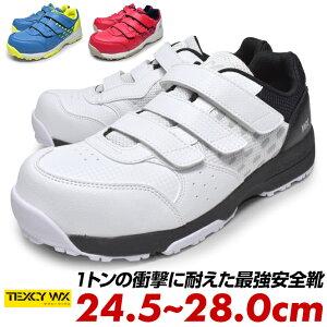 アシックス商事 アシックス 安全靴 新作 おしゃれ スニーカー テクシーワークス プロスニーカー マジックテープ ローカット メンズ 白 赤 青 靴 シューズ 幅広 3e相当 eee 軽量 防滑 耐油 小さ