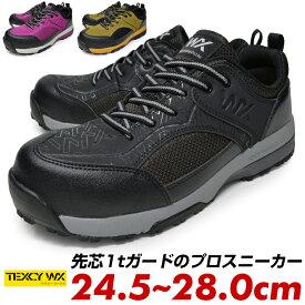 アシックス商事 アシックス 安全靴 新作 テクシーワークス プロスニーカー スニーカー 紐 ローカット メンズ 靴 シューズ カーキ キャメル パープル 幅広 3e相当 eee 軽量 防滑 耐油 おしゃれ 小さいサイズ 大きいサイズ