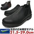 Blundstoneブランドストーンサイドゴアサイドゴアブーツメンズレディースブーツ黒茶色本革ブランドおしゃれ16101611送料無料靴履きやすい