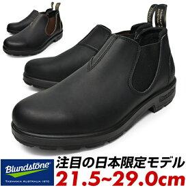 Blundstone ブランドストーン サイドゴア サイドゴアブーツ メンズ レディース ブーツ 黒 茶色 本革 ブランド おしゃれ 1610 1611 送料無料 靴 履きやすい