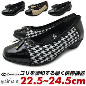 【zzz】 コラントッテ colantotte レディース パンプス 痛くない ローヒール ブラック 黒 ベージュ 太ヒール 幅広 柔らかい 結婚式 リボン 歩きやすい 3E EEE 靴 婦人靴
