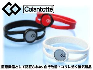 コラントッテ ブレスレット 感覚で使える ブーストアップ Colantotte BOOST-UP 健康器具 医療機器 アクセサリー 磁石 シリコン メンズ レディース