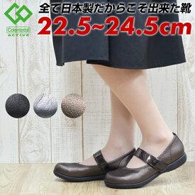 パンプス 痛くない ローヒール ストラップ ぺたんこ 太ヒール ブラック 黒 仕事 立ち仕事 脱げない 疲れない グレー 灰色 ブロンズ コラントッテ アクティブ Colantotte Active 靴 軽量 幅広