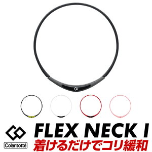 Colantotte X1 FLEX NECK I コラントッテ エックスワン フレックス ネック ネックレス 医療機器 健康器具 アクセサリー 磁石 メンズ レディース 磁気ネックレス