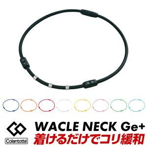 コラントッテ ネックレス ワックル ネック Ge+ Colantotte WACLE NECK Ge+ 健康器具 医療機器 メンズ レディース 肩コリ 磁気ネックレス