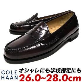 コールハーン cole haan ローファー 靴 メンズ 赤茶色 バーガンディー 革靴 本革 おしゃれ ビジネス レザー マッケイ製法 26cm 26.5cm 27cm 27.5cm 28cm コインローファー