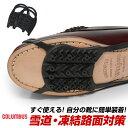 【 メール便対応商品 】 防滑 滑らない 靴 雪 レディース メンズ ブーツ スニーカー パンプス ローファー ビジネスシ…