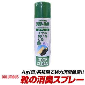 COLUMBUS コロンブス オドクリーン 60ml 消臭スプレー 防臭スプレー Ag 銀 靴 消臭スプレー 除菌スプレー 抗菌スプレー ポイント消化