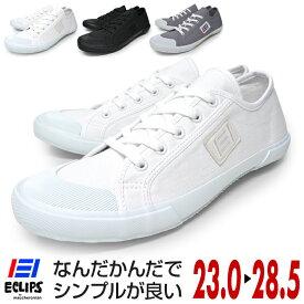 エクリプス ECLIPS スニーカー レディース メンズ 白 黒 グレー おしゃれ 紐 紐靴 歩きやすい ローカット 23cm 23.5cm 24cm 24.5cm 25cm 25.5cm 26cm 26.5cm 27cm 27.5cm 28cm 28.5cm