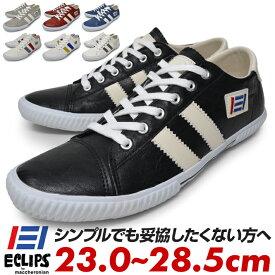 エクリプス ECLIPS スニーカー レディース メンズ 白 黒 赤 青 黄色 灰色 グレー デニム シルバー おしゃれ レザー スエード スウェード キャンバス 紐 紐靴 歩きやすい ローカット