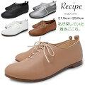 Recipeレシピシューズレースアップシューズフラットシューズレディース黒白シルバー本革レザー21.5cm22cm22.5cm23cm23.5cm24cm24.5cm25cm靴送料無料疲れない靴柔らかい
